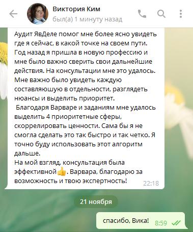 +Отзыв_Вика Ким_АудитЯВДеле