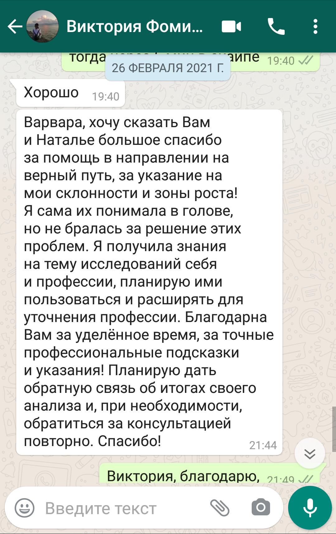 Отзыв Виктория Фомина_личный помощник_ПрофКомпас